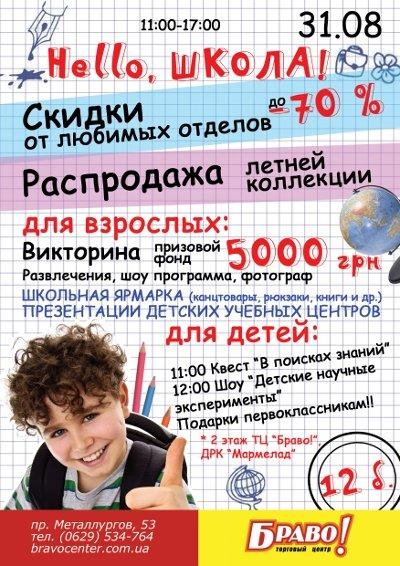 Браво_1_сентября