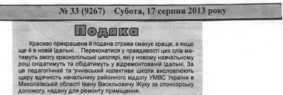 Школьные столовые на Николаевщине ремонтируют... милиционеры (ФОТО) (фото) - фото 1