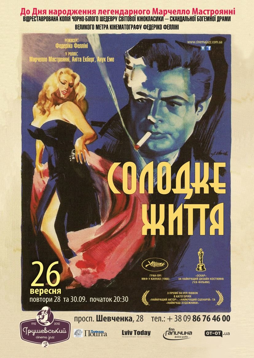 26,28,30.09.13_La dolce vita in Hrushevsky cinema jazz (1)