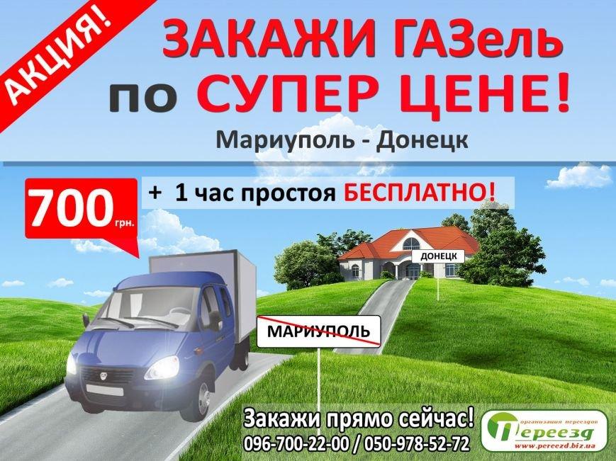 Акция Мар-донецк11