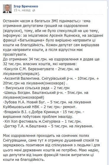 николаев пиар-благо