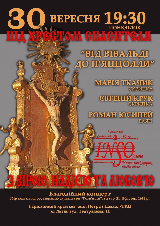 2013 09 30 Під Хрестом Спасителя (1)