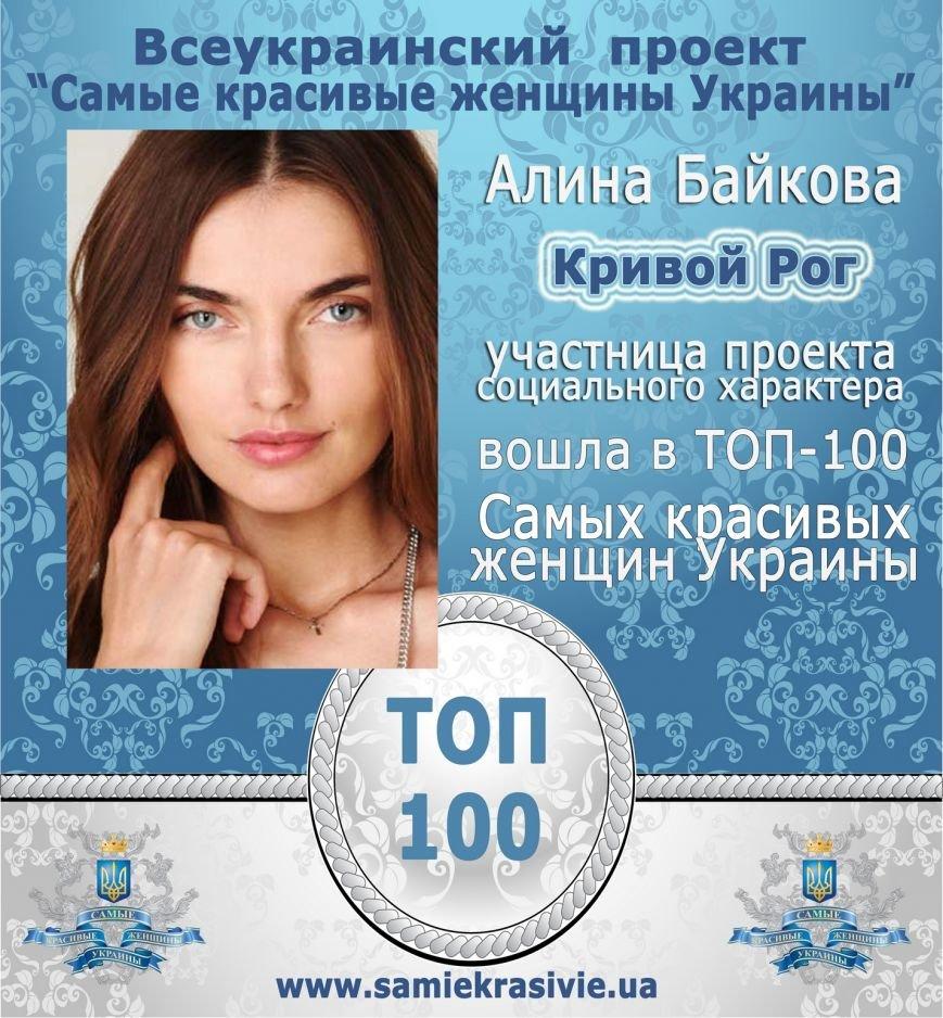 Алина Байкова уменьш