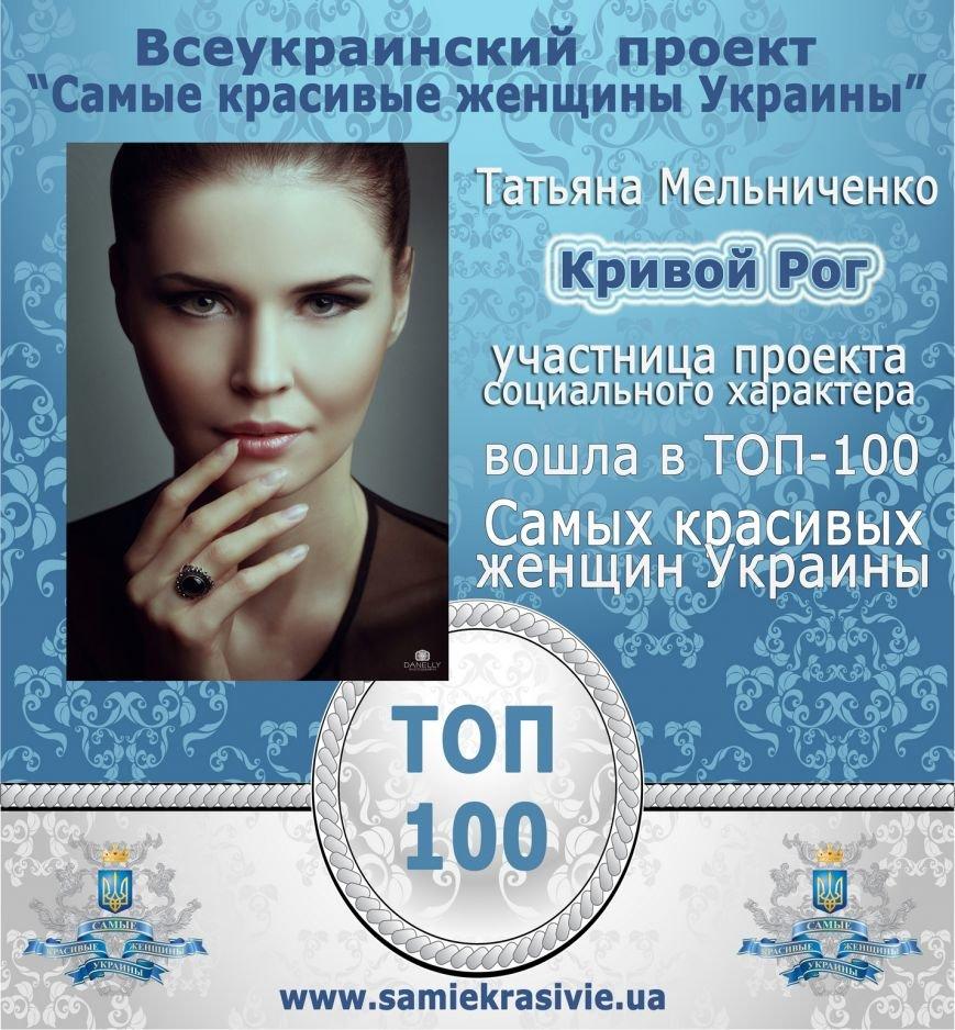 Татьяна Мельниченко уменьш