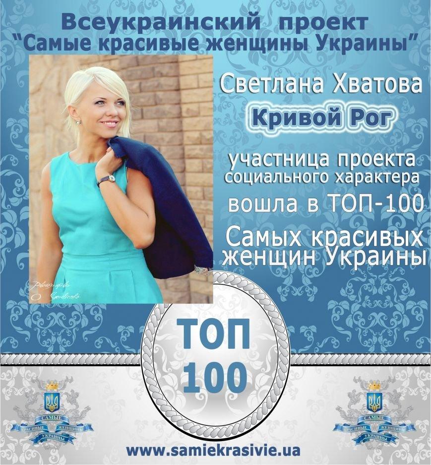 Светлана Хватова уменьш