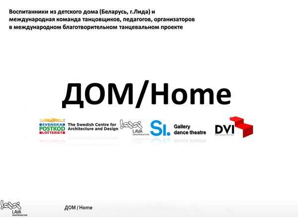 201309010_Гродно_проект Дом