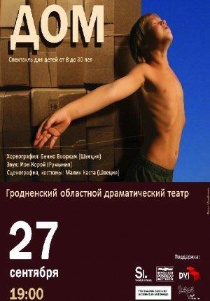 20130927 Дом _проект