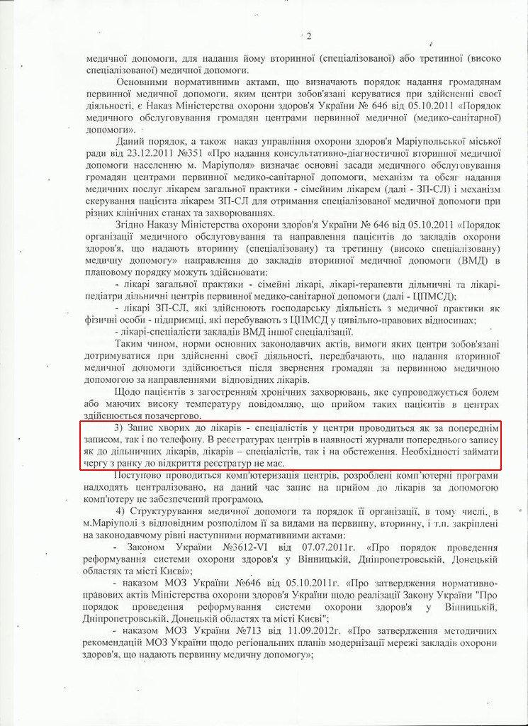 Гайворонская 3(cover)