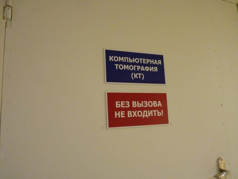 За подаренный Севастополю чудо-томограф платил не президент [фото] (фото) - фото 8
