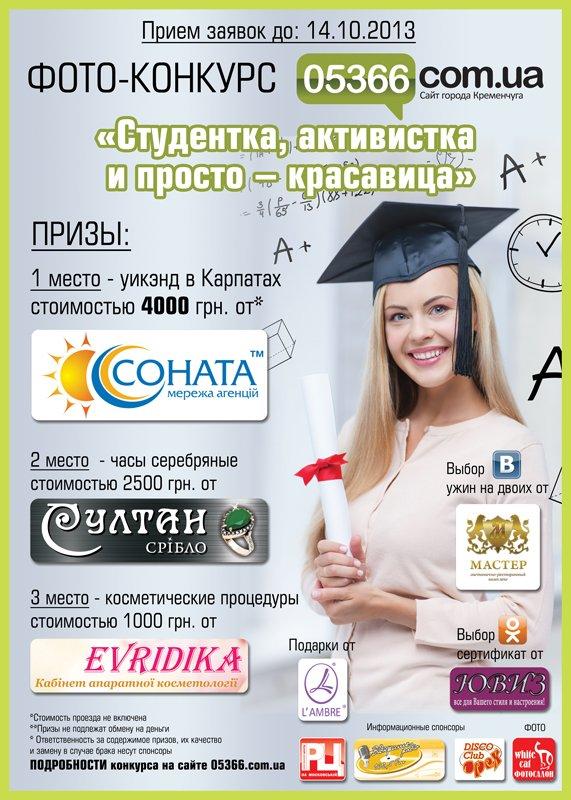 афиша-конкурс