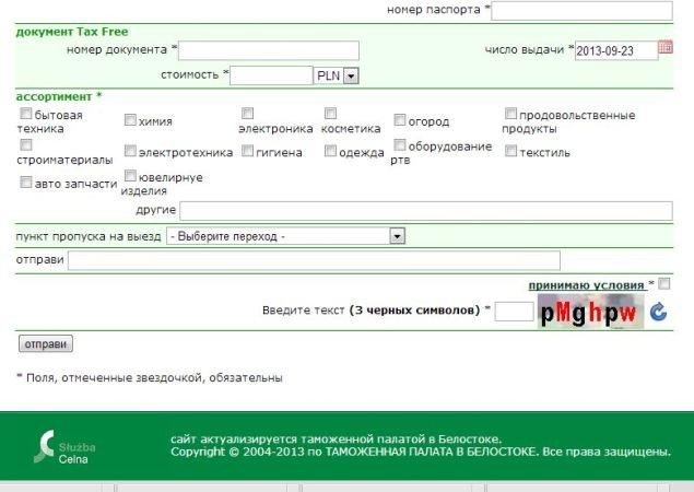 20130924_Гродно_граница _Tax Free