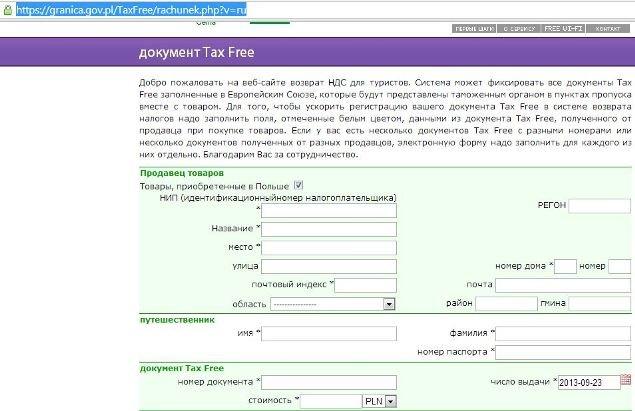20130924_Гродно_граница _Tax Free-1