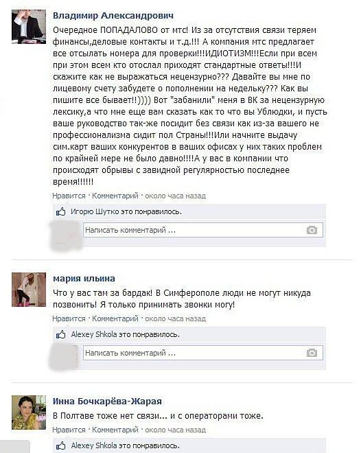img_mts_zhaloby_po_vsey_ukraine_526_660