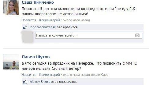 img_mts_status_zhaloba_487_279