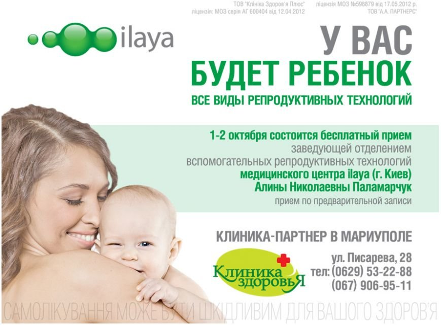 banner_reproduction_mariupol