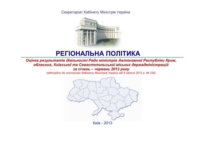 Днепропетровский губернатор вошел в «десятку» лучших, фото-1