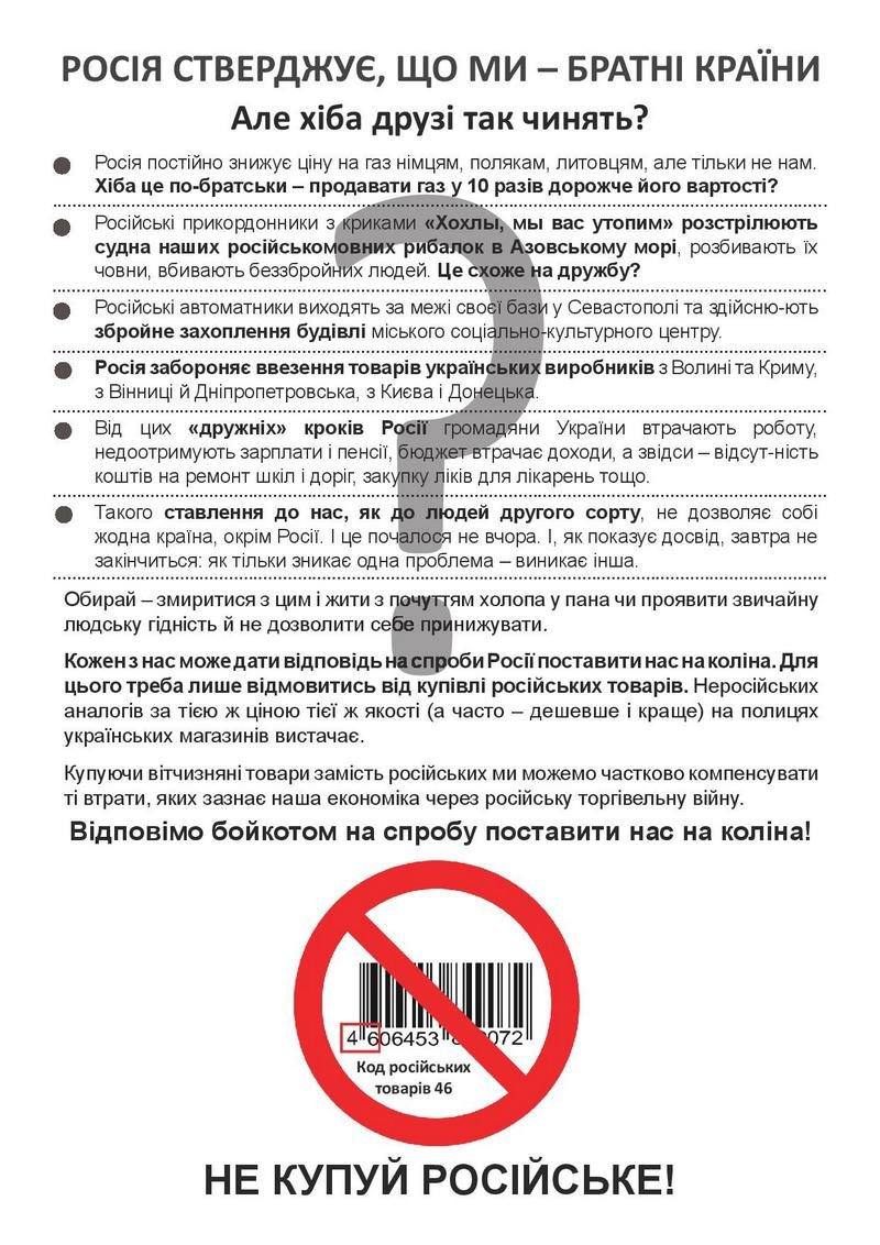 boycott_A-4_ua-page-2