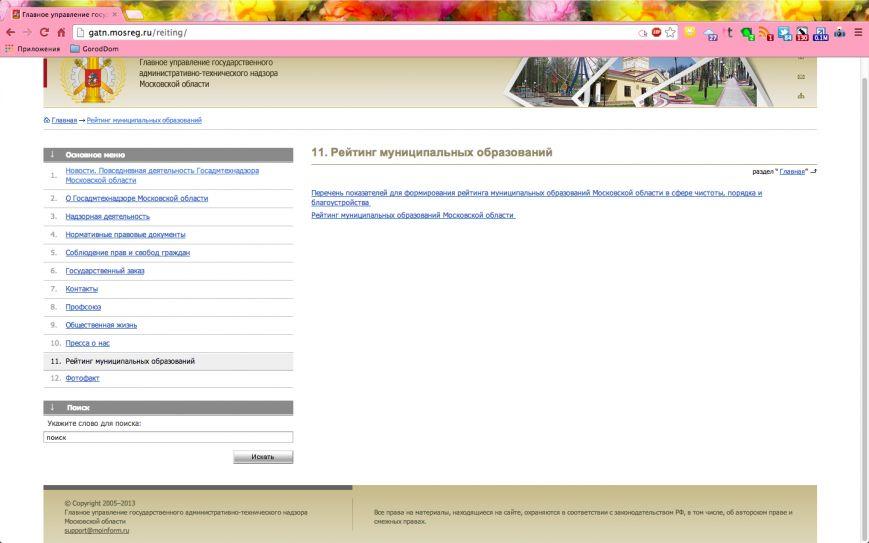 Снимок экрана 2013-10-01 в 23.46.41