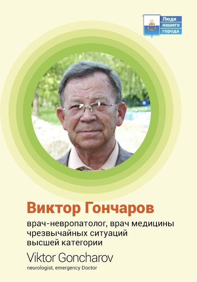 goncharov_site