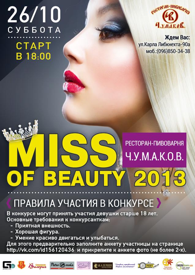 МИСС-ЧУМАКОВ (1) (1)