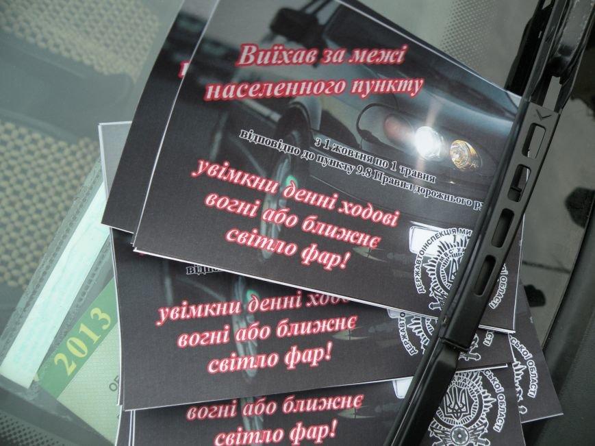 Миколаїв_УДАІ_фари_03-09-13_2