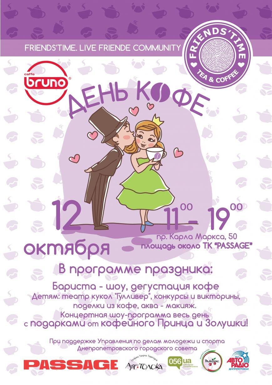 Плакат а3 день кофе-01 (1)