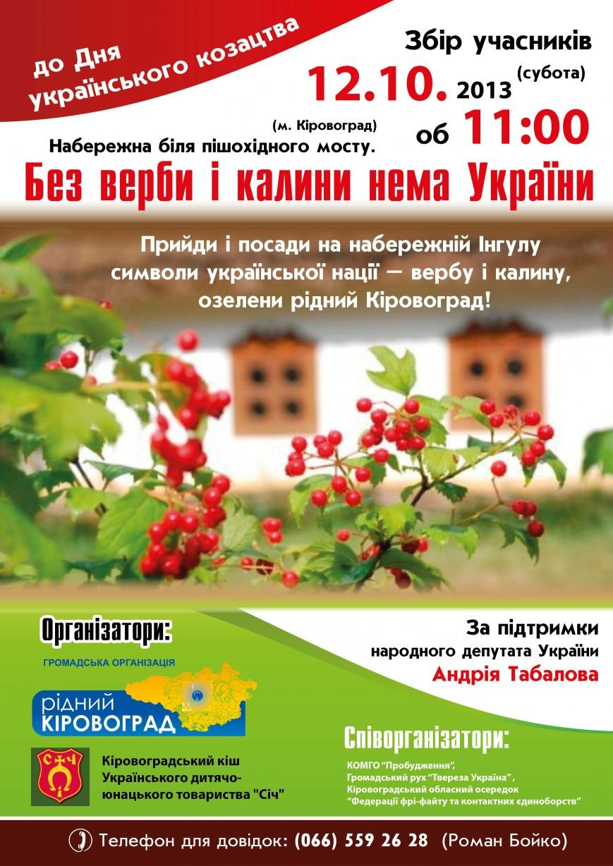 placat_A3_kalina+verba-01