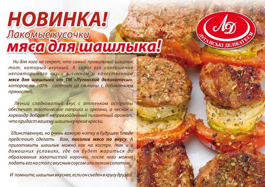 мясо для шашлыка по слоям