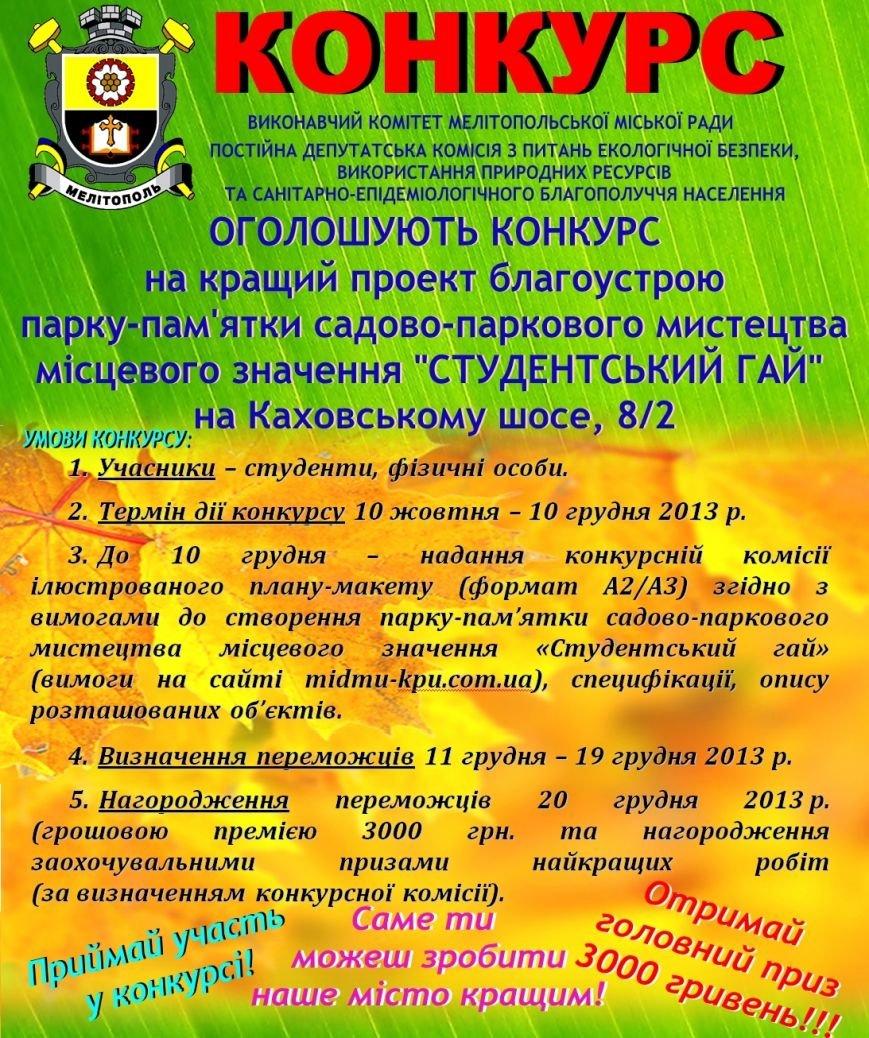 плакат-к-конкурсу-по-благоустройству-на-сайт