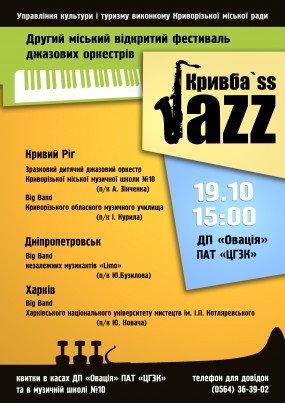 джазз