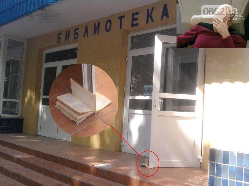 Крым библиотека