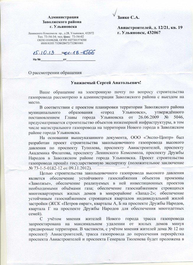 птемкинская труба-ответ адм Заволжья