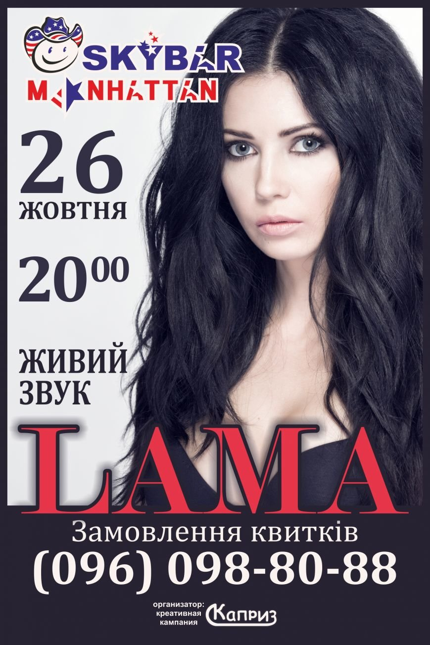 Lama_sytyk