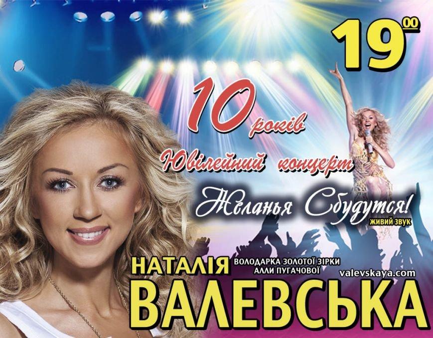 афиша Артёмовск
