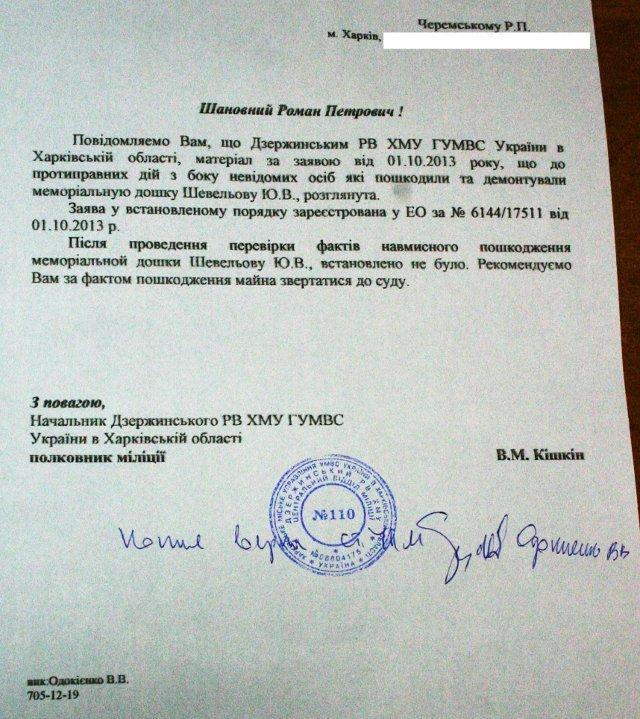 sheveljov_milicija_1