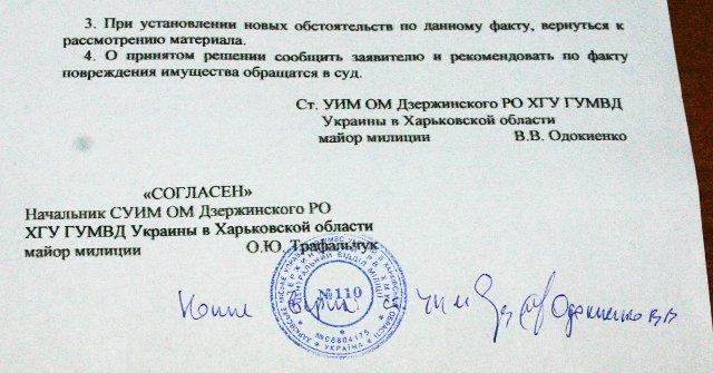sheveljov_milicija_3