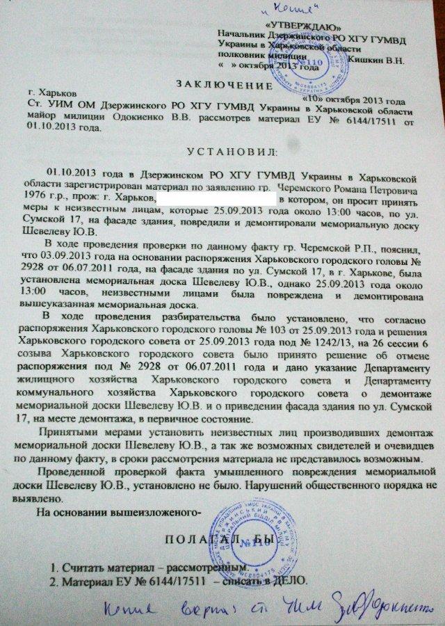 sheveljov_milicija_2