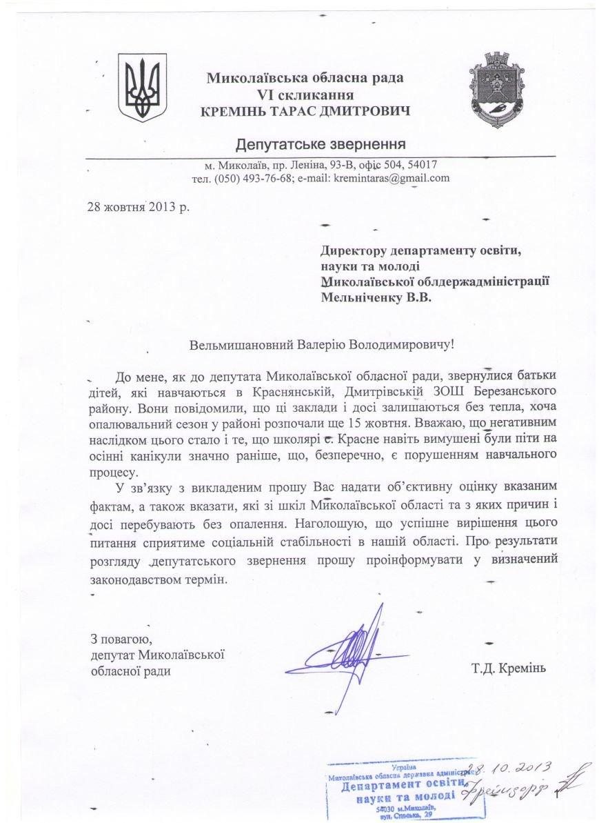 Запрос на Мельниченко по Березанке