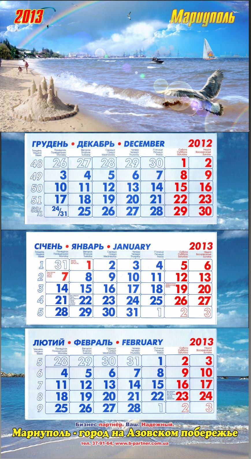 25. Календарь квартальный настенный широкий 2014 ЧАЙКА