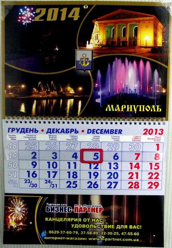 21. Календарь помесячный на 2014г. НОЧНОЙ МАРИУПОЛЬ