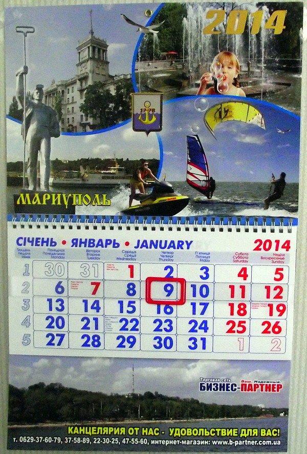 23.  Календарь помесячный на 2014г. --ДНЕВНОЙ МАРИУПОЛЬ