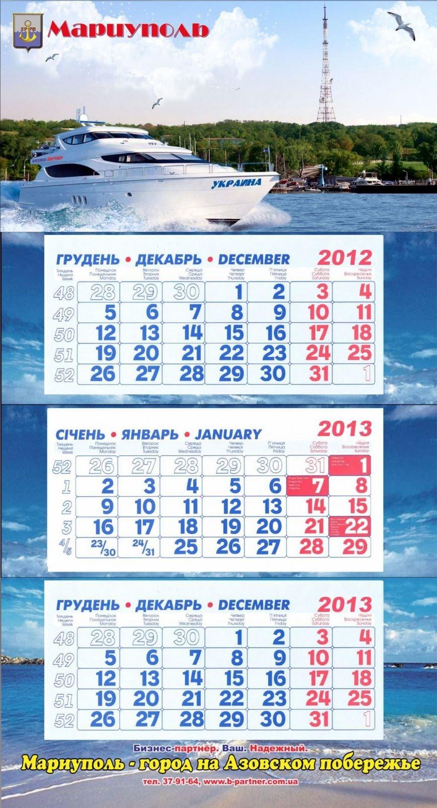 24. Календарь квартальный настенный широкий 2014 КАТЕР