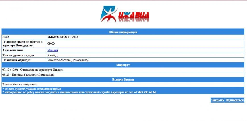 Снимок экрана 2013-11-06 в 13.09.34