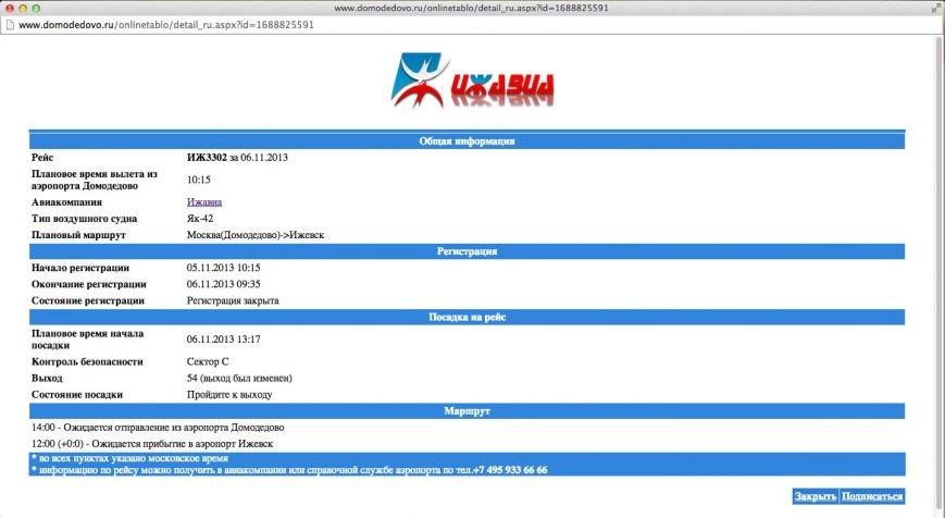 Снимок экрана 2013-11-06 в 13.21.48