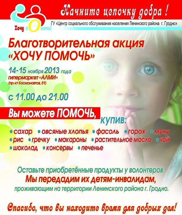 20131111_благотворительная акция_Гродно_хочу помочь