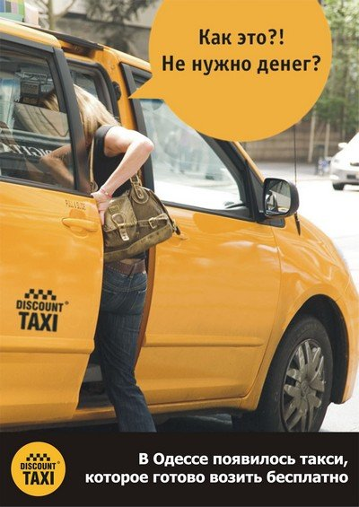 taxi-diskont-400-106