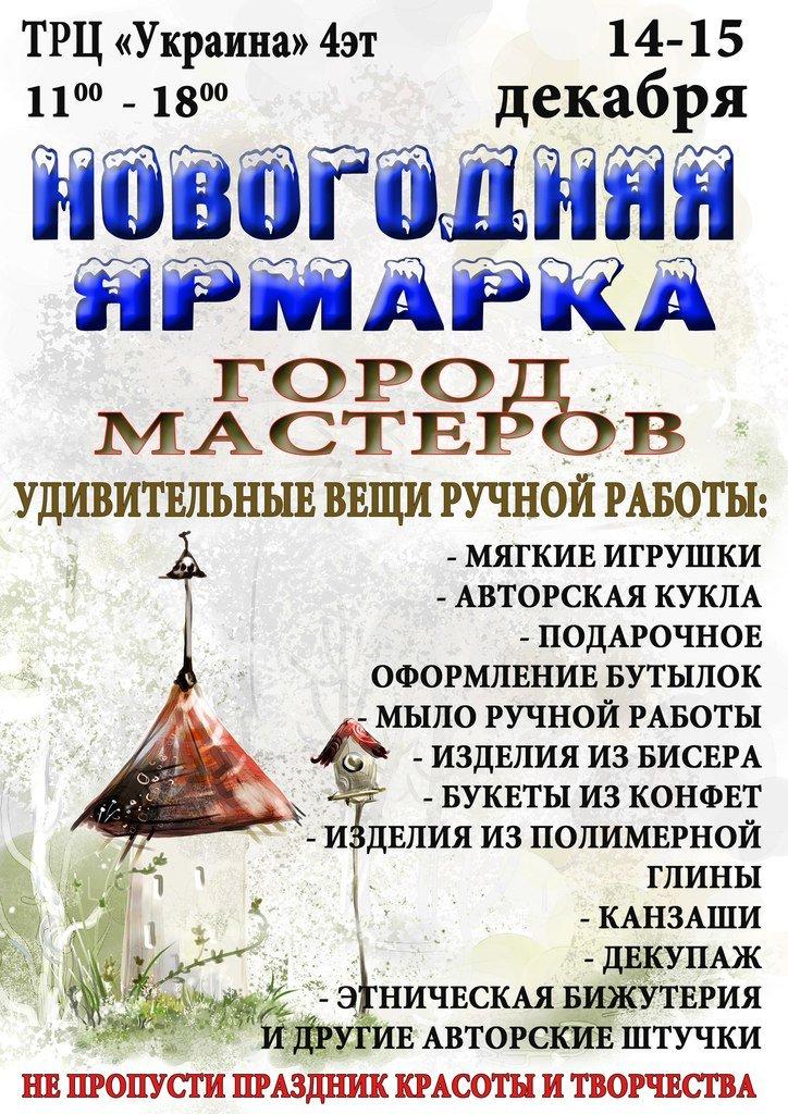 Предновогодняя ярмарка ХЕНД-МЕЙД  «Город мастеров» в ТРЦ «Украина»!, фото-1