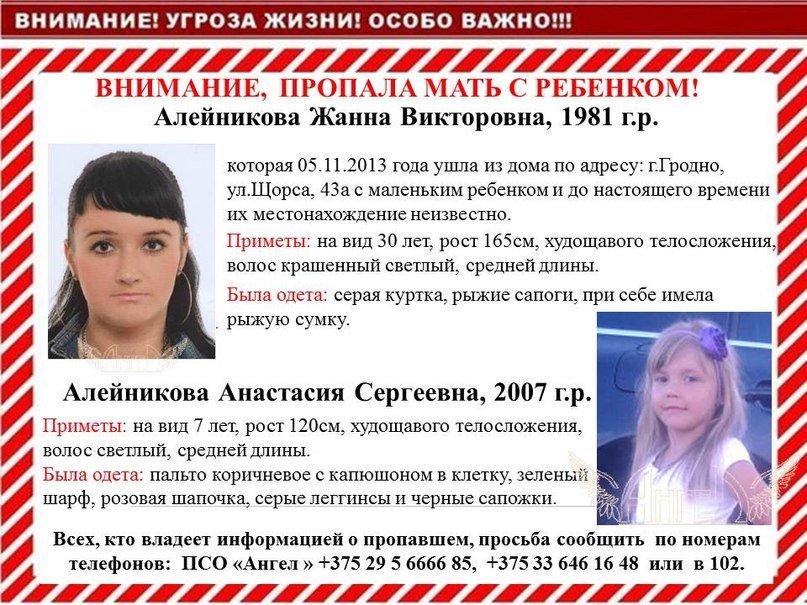 20131114_гродно_пропала мама с дочкой