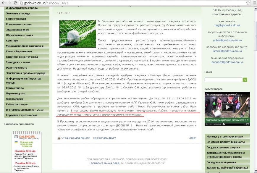 Сайт горсовета2
