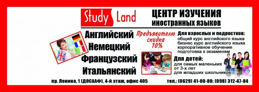 Studi Land 3
